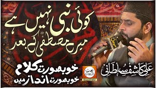 Best Kalam I Koi Nabi Nahi Hai Mere Mustafa Ke Baad I Ali Kashif Sultani I Uploaded By Naatesultan I