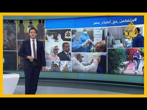 ???? أطباء مصر.. وفيات تثير غضبا واتهامات للسلطات بالتقاعس  - نشر قبل 9 ساعة