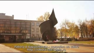 Работа в  Барановичах. Приглашаем молодых людей для работы в 2013 году.(Компания производитель приглашает к сотрудничеству инициативных молодых людей из города Барановичи для..., 2013-04-02T14:45:30.000Z)