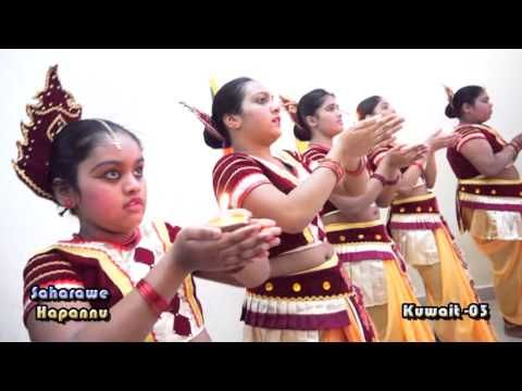 SRI SAMBUDDA RAJA SONG DANCE - SAHARAWE HAPANNU ( 3 ) KUWAIT 2013