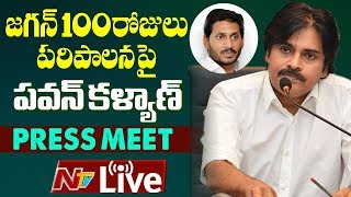 Pawan Kalyan Press Meet LIVE  | CM Ys Jagan 100 Days Ruling | NTV LIVE