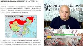Захватят ли китайцы Россию? Прямая трансляция