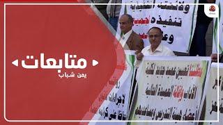 احتجاجات بجامعة تعز للمطالبة بصرف المرتبات المتوقفة لهيئة التدريس