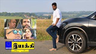 IYAKKI | Tamil Short Film | Cab Driver A Day | by Saravanan RadhaKrishnan & Shivaram Kumar