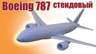 видео: Boeing 787 стендовый / ALNADO
