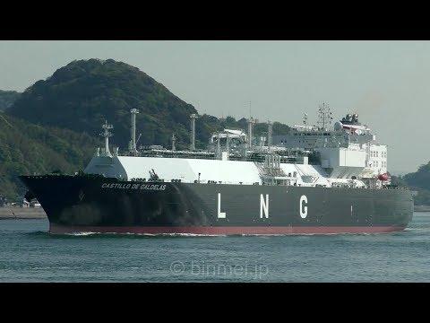 今治造船建造の最新鋭LNG船が関門海峡を西航 CASTILLO DE CALDELAS - Elcano LNG tanker