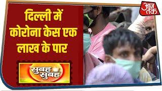 Coronavirus in Delhi : नहीं थम रही रफ्तार, पहली बार बीमारों की संख्या एक लाख के पार I Subah Subah