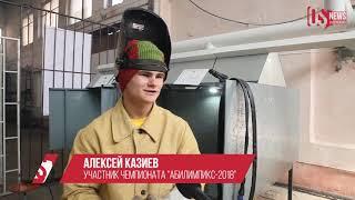В Осетии стартовал региональный этап чемпионата по профессиональному мастерству «Абилимпикс»-2018
