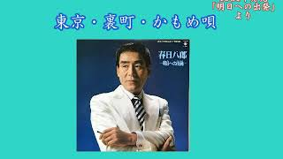 「東京・裏町・かもめ唄」 春日八郎 1981年 作詞:木下竜太郎、作曲:山...