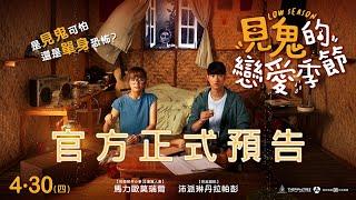 【見鬼的戀愛季節】台灣正式預告 4月30日(四) 連假上映