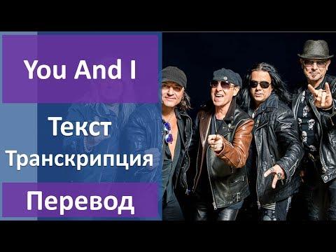 Scorpions - You And I - текст, перевод, транскрипция