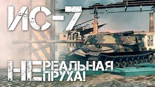 ИС-7 Нереальная Пруха! World of Tanks