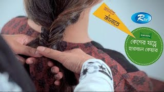 Quick & Easy Eid  Hair Style at  Home Tutorial | Tanjima Sarmin Muny  | Rtv Lifestyle | Rtv