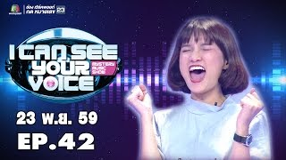 I Can See Your Voice -TH | EP.42 | แพรว คณิตกุล | 23 พ.ย. 59 Full HD
