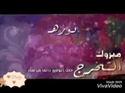 مبروك التخرج يانوره موفقه ياغاليه إهداء من خالتك فوزيه
