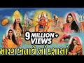 Marag Batave Maa Dashamaa - Devotional telefilm -  Gujarati Album - Marag Batave Maa Dasha Maa