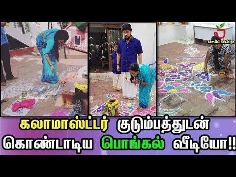 கலாமாஸ்ட்டர் குடும்பத்துடன் கொண்டாடிய பொங்கல் வீடியோ !!  Tamil Cinema News   - TamilCineChips