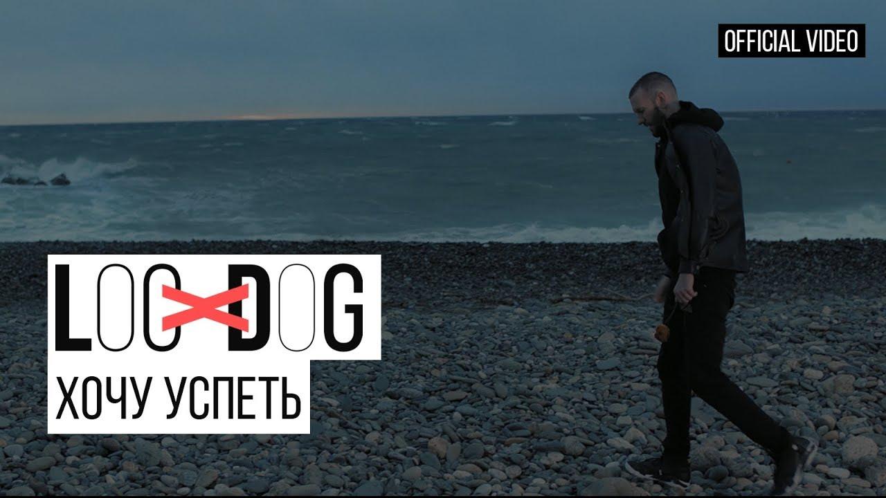 Loc - Dog - Хочу успеть (Премьера 2019)