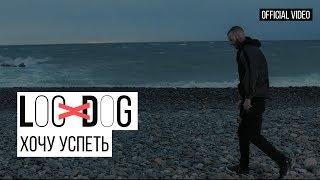 Смотреть клип Loc - Dog - Хочу Успеть