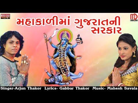 Arjun Thakor New Song 2017 | Mahakalima Gujarat Ni Sarkar | Gabbar Thakor New Song 2017 | Musicaa Di