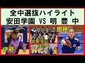 卓球 安田学園vs明豊中 【第19回全中選抜ハイライト】