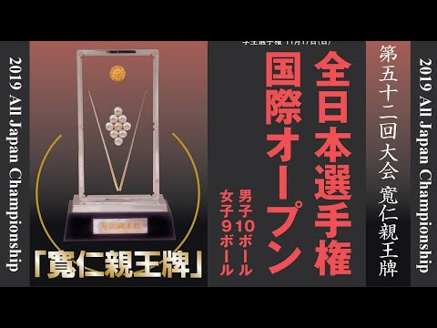 2019 All Japan Championship Norio OGAWA vs Wael Al-hashimi Billiards
