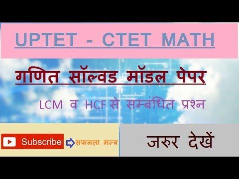 UPTET - CTET Math Solved Model Paper In Hindi    गणित के  प्रश्न व्याख्या सहित हल    सफलता मन्त्र  