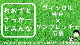 「サッカーを楽しく詳しくなろう!」 蹴球思想家'''Leo the football''...