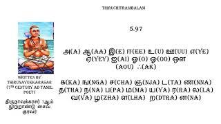 Tamil Alphabets in Thirumurai - 5.97