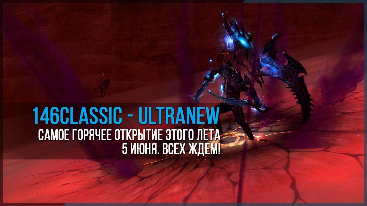 Download А кем ты пойдёшь играть на Ultra New? 5 июня - самый горячий 1.4.6. сервер этого лета!