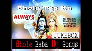bhole ke gane | Jukebox | 5 in 1 | Dj Songs 2018 | haryanvi songs haryanavi 2018 | Bhole  Song