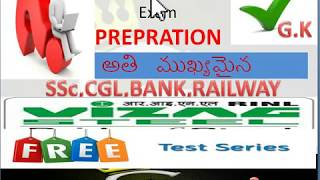 FREE*G.K  Test -2, )(Vizag Steel)Very Important Questions