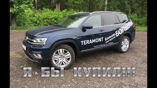 Volkswagen Teramont (Atlas) 2018: тест-драйв автомобиля, штурмуем колею!