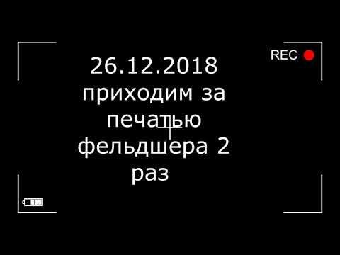 МБУЗ ЦРБ ГУЛЬКЕВИЧСКОГО РАЙОНА - часть 1 (недействительные справки -без печати ).