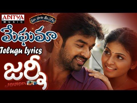 Meghama Full Song With Telugu Lyrics ||