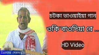 Oki Baodiya Re | New Bhawaiya Song 2018 | New Bangla Song | Uttorbanga | Seba Binodon