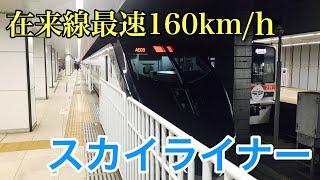 【成田空港まで最速36分】京成の花形列車スカイライナーに乗ってきた