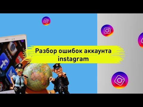 12 главных ошибок ведения Instagram | Разбор ваших профилей в Инстаграм