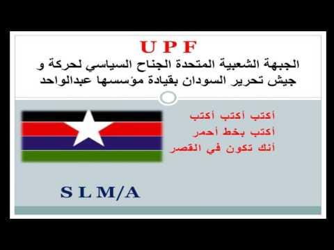 UPF الجهبة الشعبية المتحدة ـ اغنية ثورية