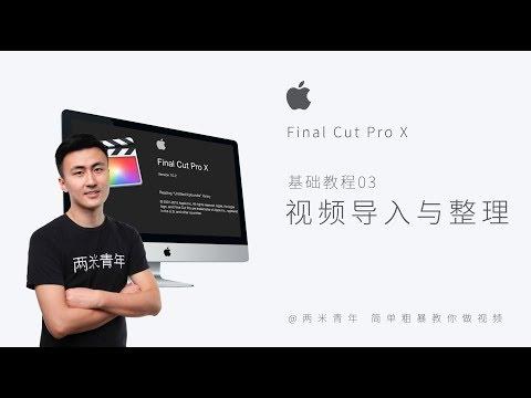 Final Cut Pro X剪辑教学003:想要剪辑效率高,素材先要整理好
