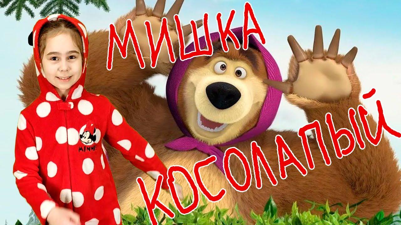 Мишка Косолапый по лесу идёт. Детские песенки