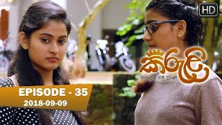 Kiruli | Episode 35 | 2018-09-09 Thumbnail