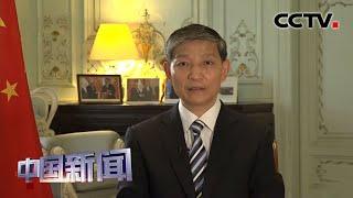 [中国新闻] 中国驻埃及大使馆:埃方坚决反对把疫情政治化 | 新冠肺炎疫情报道