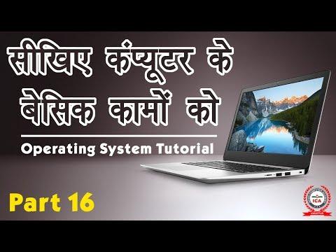Computer Education Part-16 | Learn Computer Operating System Basics In Hindi - कंप्यूटर चलना सीखे
