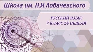 Русский язык 7 класс 24 неделя Предлог