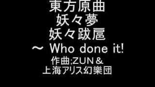 東方原曲   妖々夢 PHANTASMテーマ 妖々跋扈 ~ Who done it!