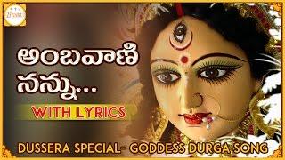 Download Hindi Video Songs - Goddess Durga Devi Songs | Ambavani Nannu Telugu Devotional Songs | Bhakti