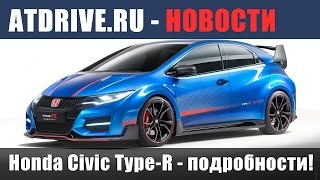 Honda Civic Type-R 2015 - подробности! ATDrive NEWS #2