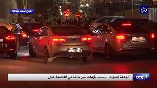 """مباشر من منطقة شارع مكة لتغطية """"الجمعة السوداء""""  ( 29/11/2019)"""