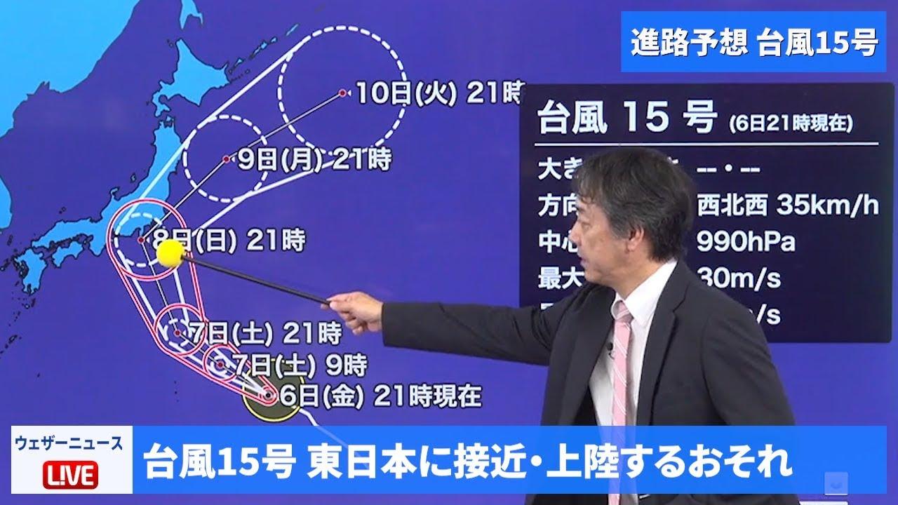 台風15号 8日から9日に東日本へ接近・上陸のおそれ